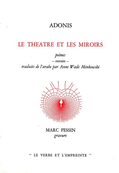 Adonis Le théâtre et les miroirs (1)